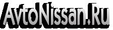 Автомобили марки Nissan